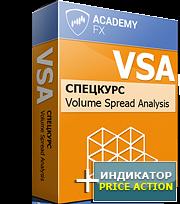 VSA 2.0 - анализ