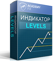http://academyfx.ru/components/com_jshopping/files/img_products/levels-new.png