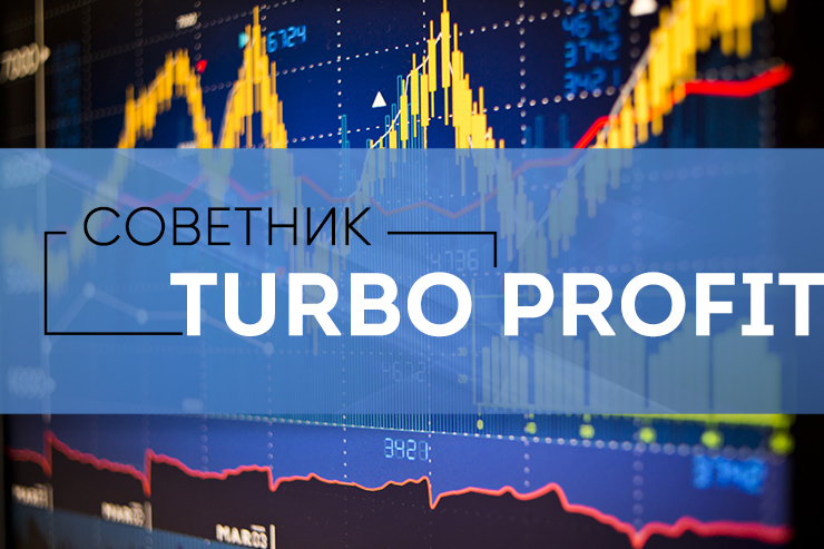 советник turbo profit