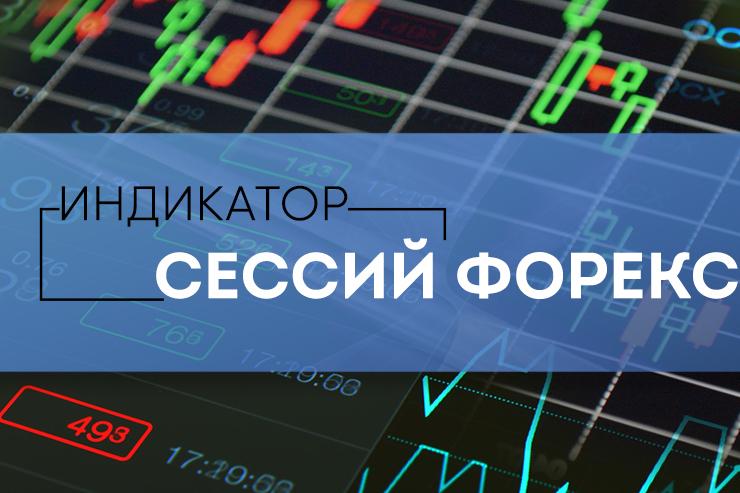 индикаторы торговых сессии форекс