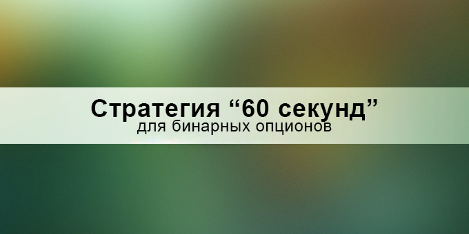 Торговля бинарные опционы 60 секунд видео