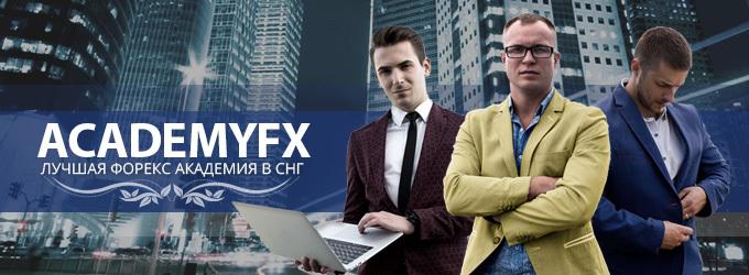 academyfx.ru отзывы