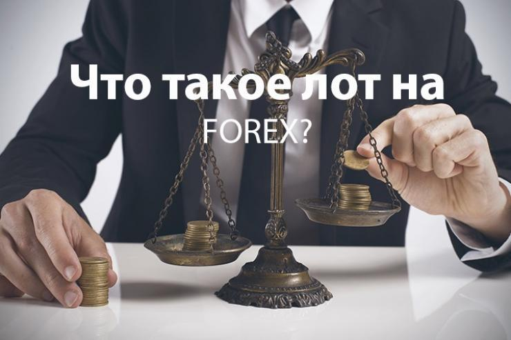 Что такое лот Форекс?