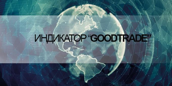 Индикатор Goodtrade