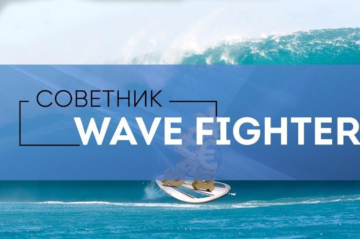 wave fighter
