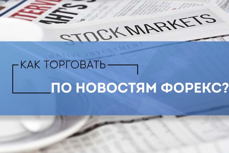 Тактика торговли на новостях на форекс алгоритм советника форекса