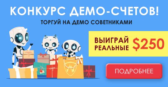 Попап по конкурсу демо-счетов по советникам 1