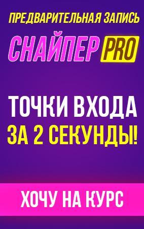 Banner Снайпер Про