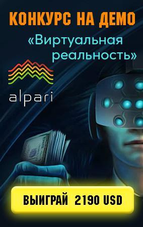 Конкурс от Alpari
