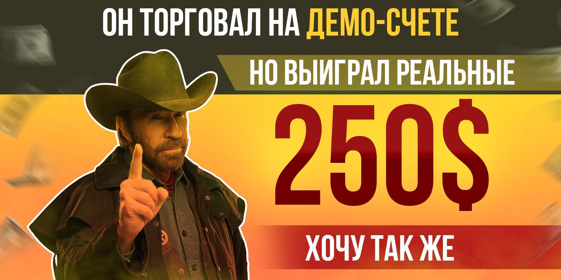 Попап по конкурсу демо-счетов по ручной торговле Чак