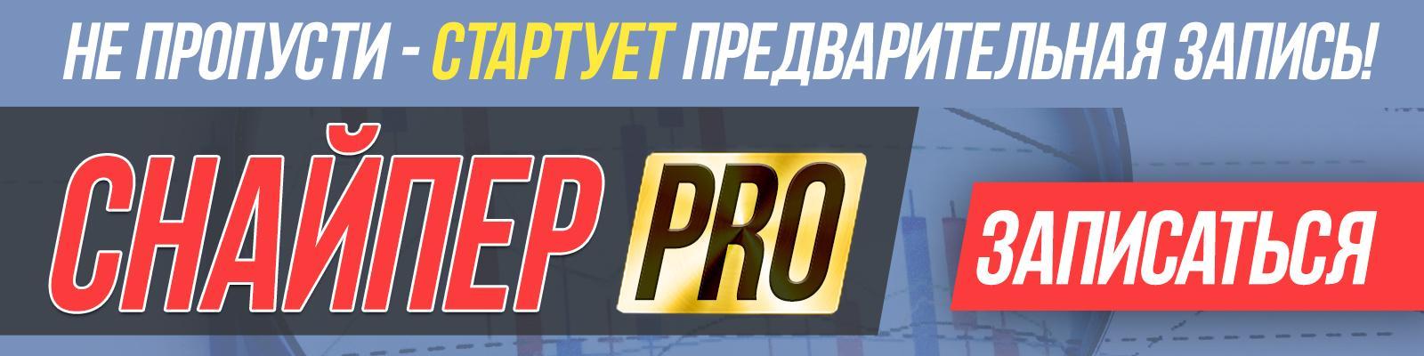 mobile  Снайпер ПРО