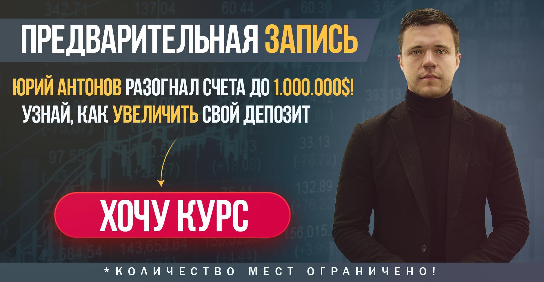 Popup Интенсив Юрия Антонова