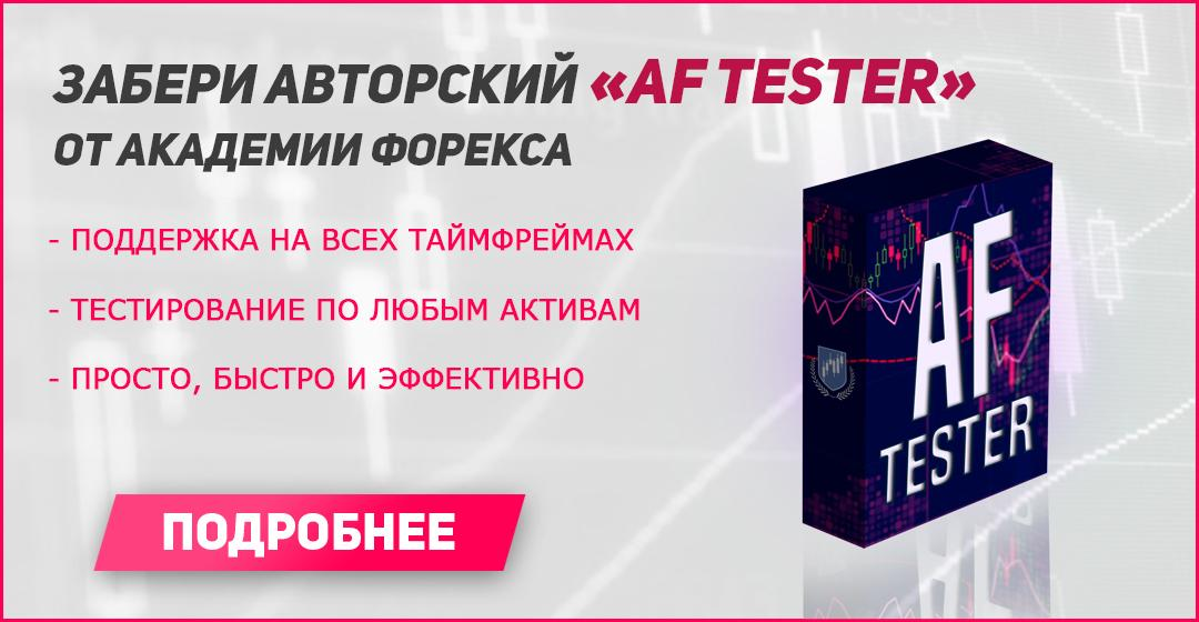 Авторский AF TESTER Форекс