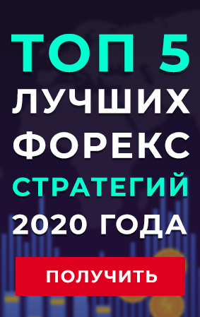 TOP-5 стратегий 130720