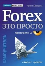 книга forex это просто