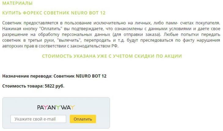 советник neuro bot 10 скачать бесплатно