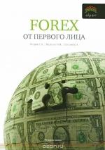 форекс от первого лица книга про рынок форекс