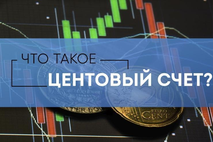 Центовые счета на форексе forex робот mail.ru