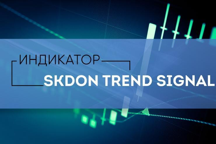 skdon trend signal
