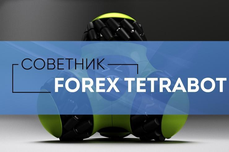 Форекс советник forex tetrabot бинарные опционы попробовать