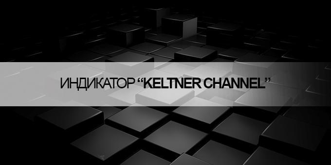 Индикатор Keltner Channel