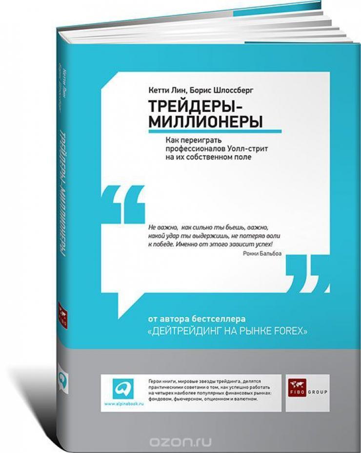 Фуллер книги по форексу технический анализ форекс программа