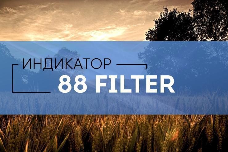 Индикатор 88 Filter: эффективный фильтр для торговых стратегий