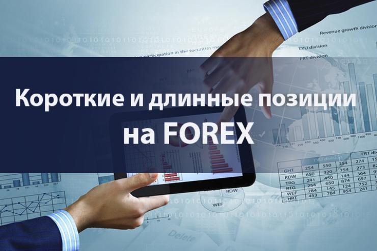 Длинные короткие позиции форекс торги по евро сегодня на бирже