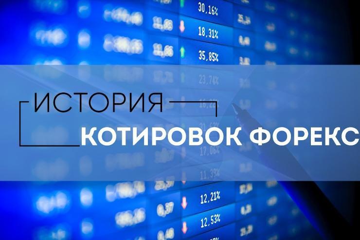Скачать архив котировок forex gbp как правильно работать с экономическим календарем форекс