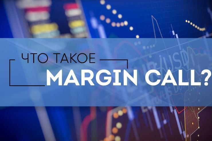 Что такое margin call в форексе стратегия форекс 15