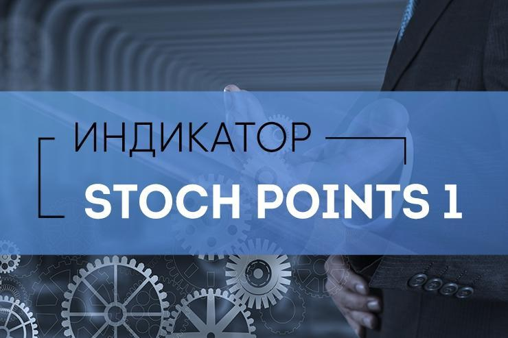 индикатор stoch points
