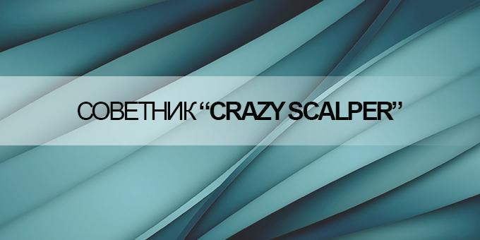 Советник Crazy Scalper