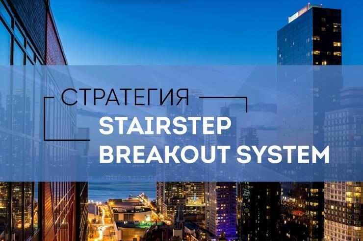 stairstep breakout system