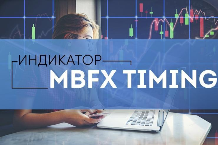 mbfx timing indicator