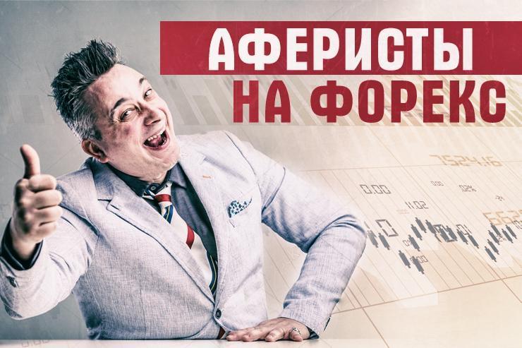 Аферы в форекс биткоины реально ли перевести в рубли