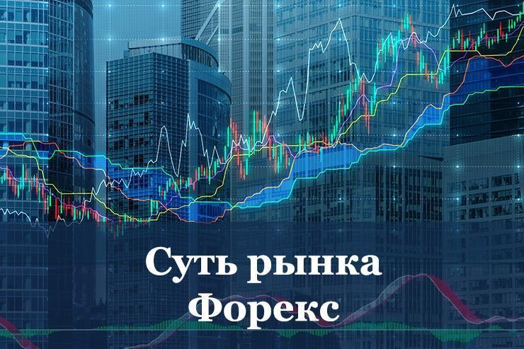 В чем заключается торговля на форексе криптовалюта пикабу