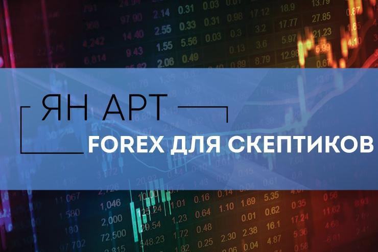 Форекс для скептиков читать онлайн торговле чтобы понять основные принципы регулирующие рынке форекс волатильность