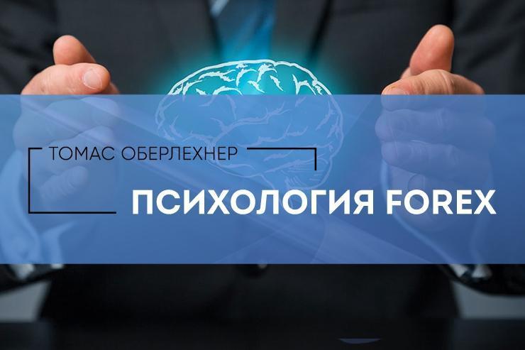 Психология рынка forex.томас оберлехнер txt 10 пунктов в день на форекс yabb