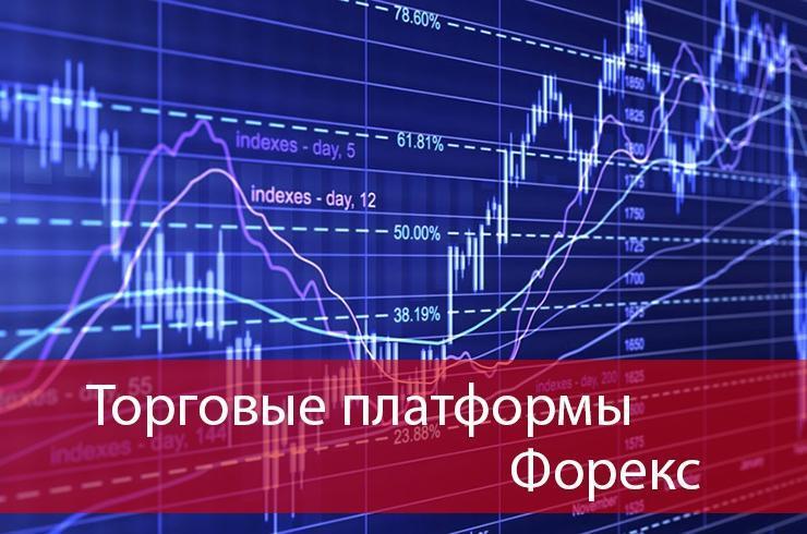 Платформы торговли форекс торговые сигналы биткоин онлайн