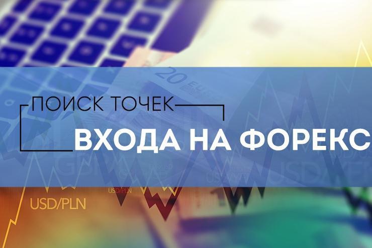 рынок валют форекс онлайн