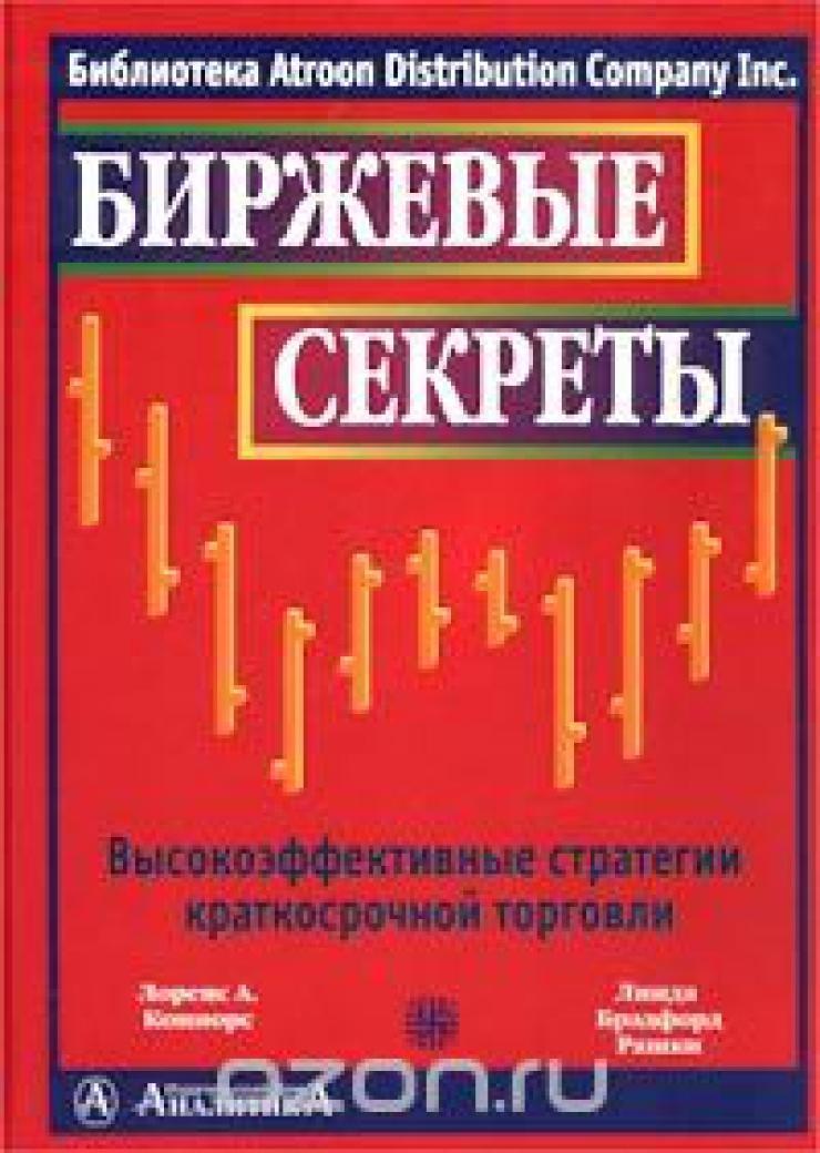 Учебники по торговле на форексе прибыльная стратегия форекс h4
