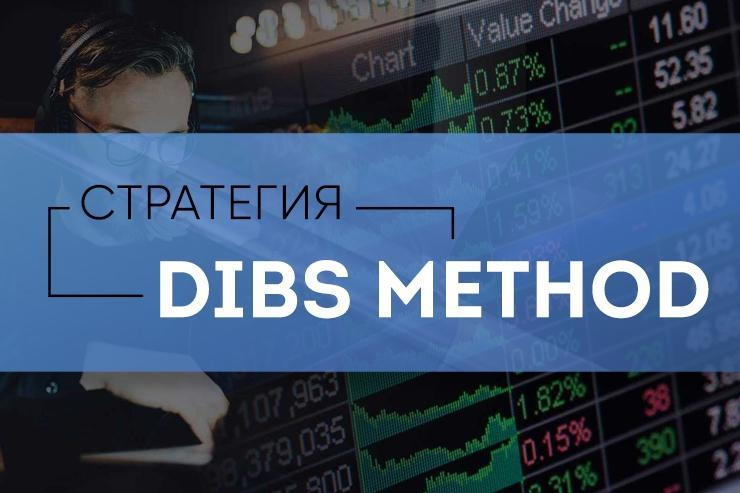 стратегия форекс dibs method