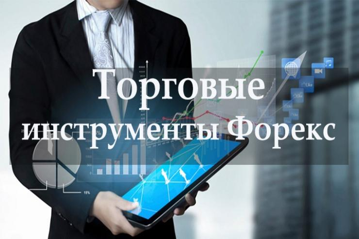 валютные инструменты на бирже Форекс