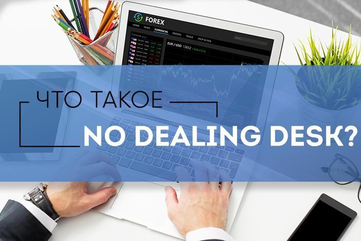 Исполнение ордеров форекс no dealing desk фигуры на форексе