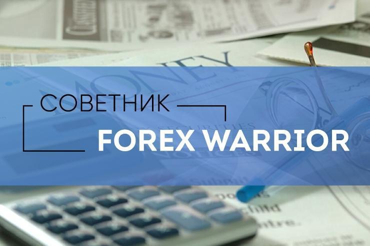 Советник Forex Warrior EA – мартингейловый боец