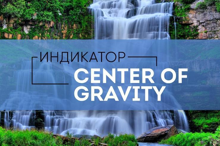 Индикатор Center of Gravity – центр гравитации на Форекс