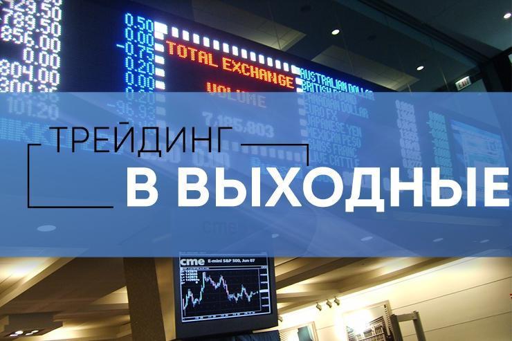 Торги на бирже в субботу и воскресенье куликов форекс для начинающих txt скачать