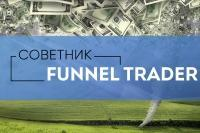 Советник Funnel Trader