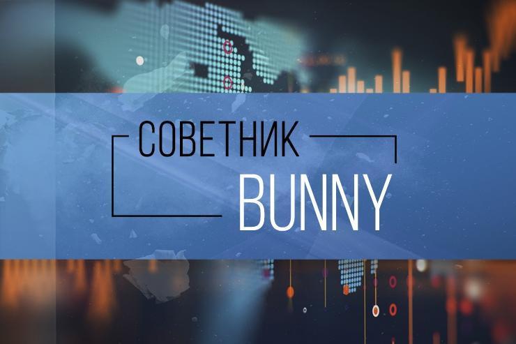 Советники форекс bunny график работы форекс по московскому времени
